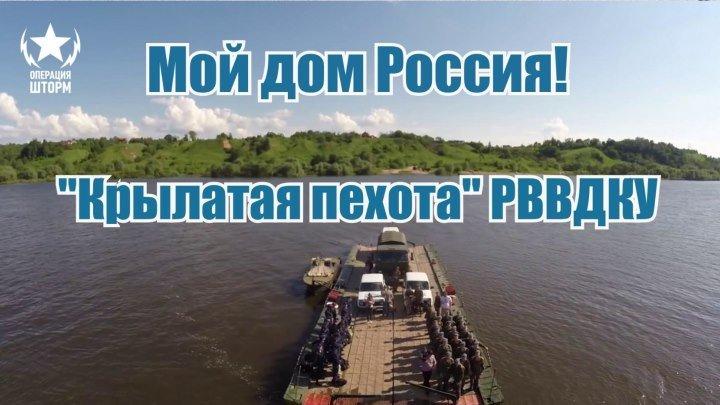 """Мой дом Россия! """"Крылатая пехота"""" РВВДКУ."""
