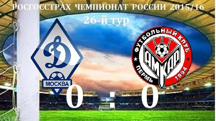 Динамо - Амкар 0-0. Обзор матча. Россия. Премьер-лига 2015-16. 26 тур.