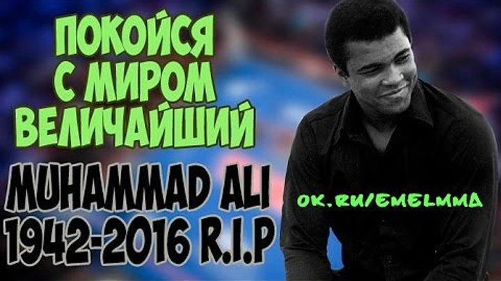★ В ПАМЯТЬ О МОХАММЕДЕ АЛИ | R.I.P Muhammad Ali Highlights Tribute ★