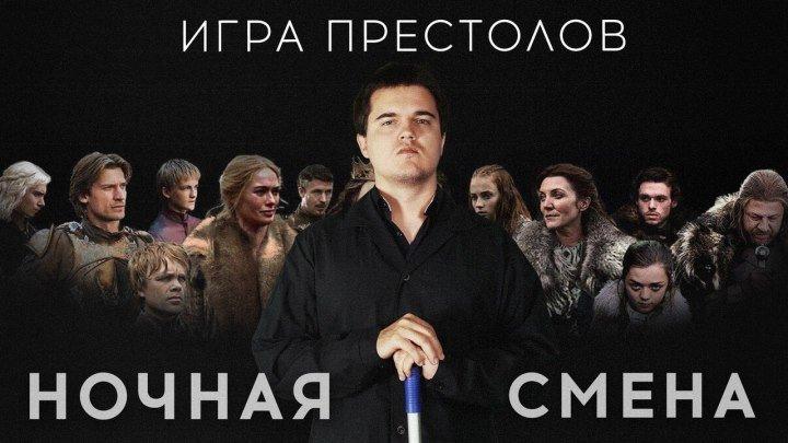 Ночная Смена - Игра Престолов (S01E01)