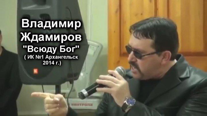 Владимир Ждамиров - Всюду Бог / ИК №1 Архангельск / 2014