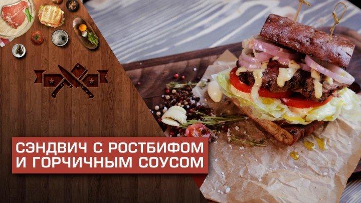 Сэндвич с ростбифом и горчичным соусом [Мужская кулинария]