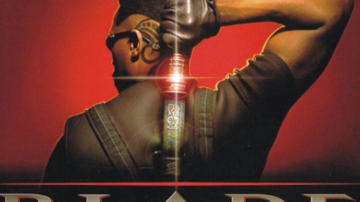 Блэйд (1998)
