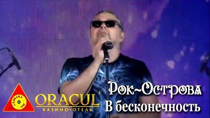 Рок-Острова - В бесконечность (казино-отель ORACUL, 27 мая 2016)