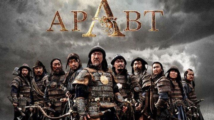 Аравт - 10 солдат Чингисхана. 2012. Военный. Исторический