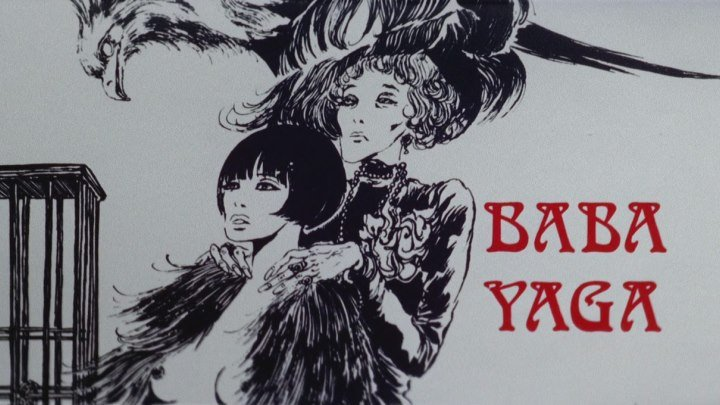 Баба Яга / Baba Yaga (1973, Франция, Италия, триллер, ужасы, детектив)