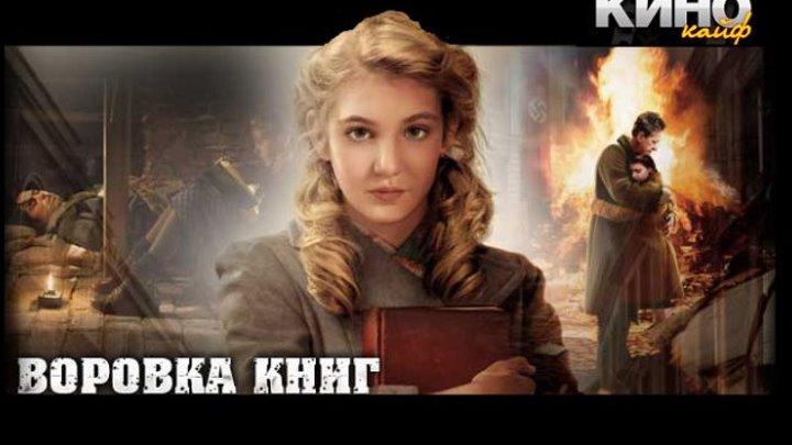 Вoрoвкa книг 2013 https://ok.ru/kinokayflu
