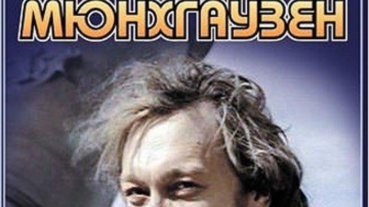 Тот самый Мюнхгаузен - 2 серия (Комедия) 1979 г СССР
