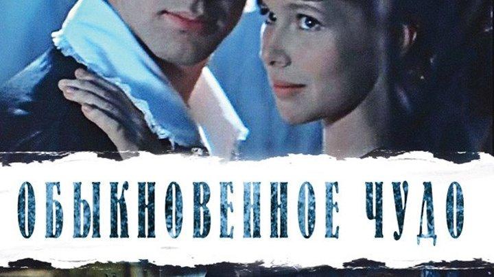 Обыкновенное чудо - 1 серия (Мюзикл,Мелодрама,Комедия) 1978 г СССР