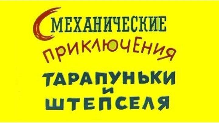 """""""Смеханические приключения Тарапуньки и Штепселя"""" 1970 год Комедия, музыкальный."""