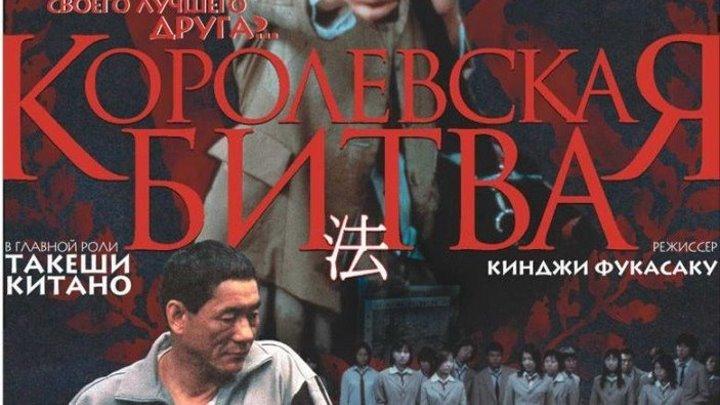 Королевская битва (2001)