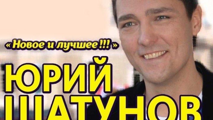 Новые песни Юры Шатунова!
