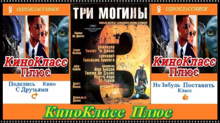 Три могилы(HD-720)(2005)-драма,криминал,детектив,приключения,вестерн...