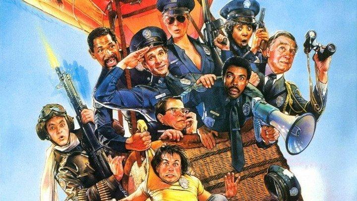 ПОЛИЦЕЙСКАЯ АКАДЕМИЯ 4 : Граждане в Дозоре / Police Academy 4: Citizens on Patrol (1987)