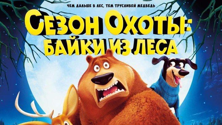 Сезон охоты׃ Байки из леса - Русский Трейлер (2016)