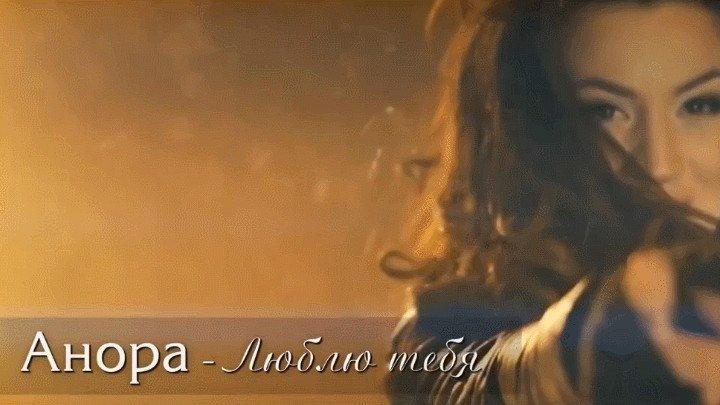 Анора - Люблю тебя (Клип 2014)