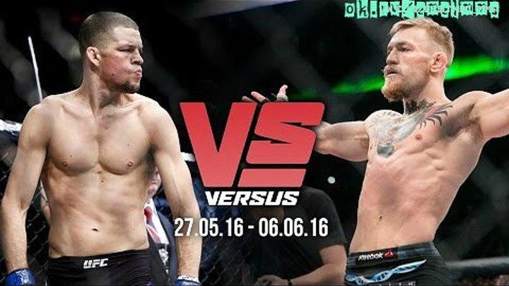 ★ Versus (27.05.16 - 06.06.16) Конор МакГрегор, Нэйт Диаз, Фабрисио Вердум, Никита Крылов, UFC ★
