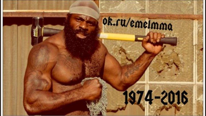 ★ КИМБО СЛАЙС (КЕВИН ФЕРГЮСОН) R.I.P.-(1974-2016) (ТРЕБЬЮТ) ★