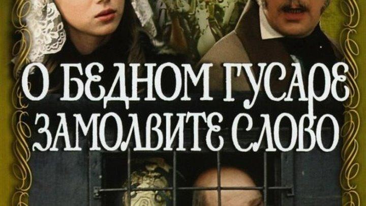 О бедном гусаре замолвите слово - 1 серия (Драма,Комедия) 1980 г СССР