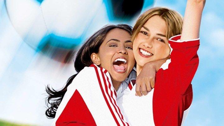 Играй, как Бекхем (2003) драма, мелодрама, комедия