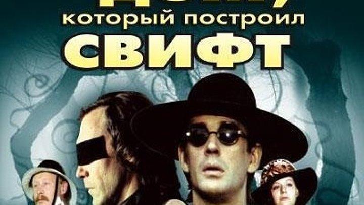 Дом, который построил Свифт - 2 серия (Драма,Комедия) 1982 г СССР