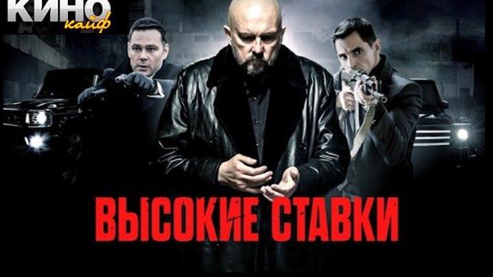 Высокие ставки 21 серия из 24 - https://ok.ru/kinokayflu