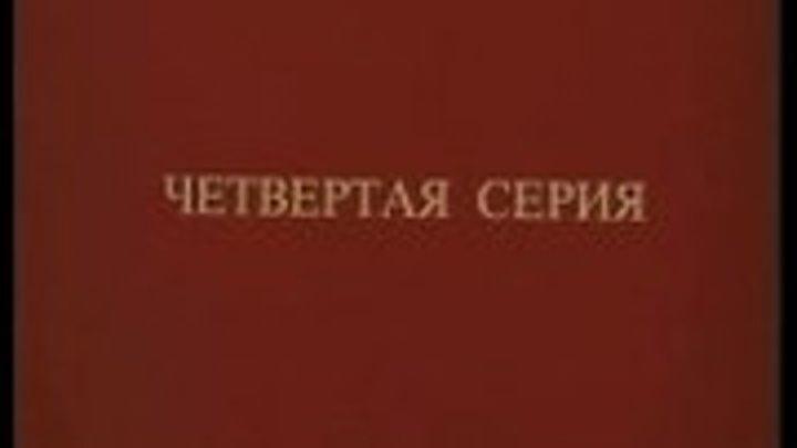 """"""" Мастер и Маргарита """" Юрий Кара ( 4 серия , 1994 г )"""
