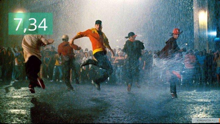 Шаг вперед 2: Улицы Full HD (2008)