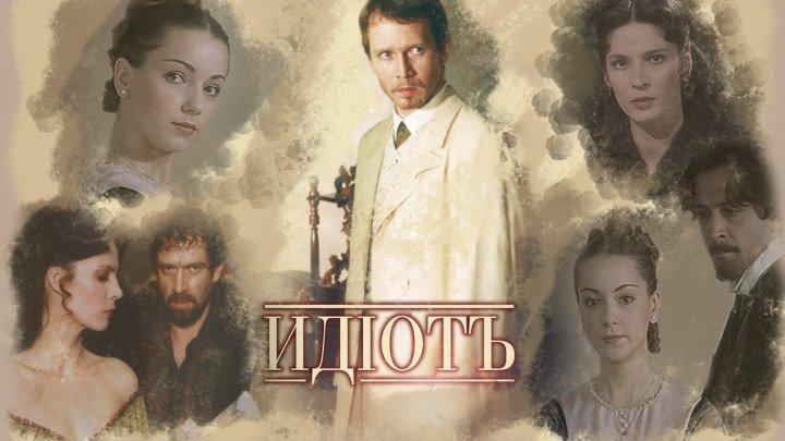 Идиот - 1 из 10 серий (Драма) 2003 г Россия