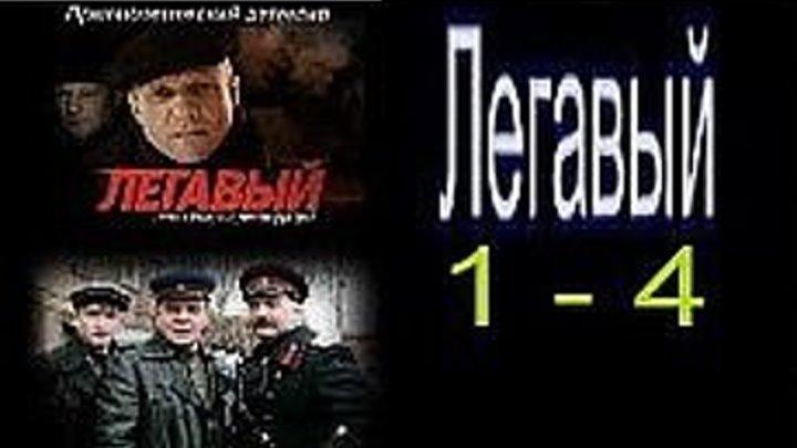 Легавый 1 - 4 Серия (2012) Военные фильмы