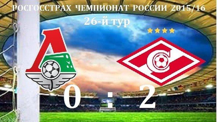Обзор матча- Футбол. РФПЛ. 26-й тур. Локомотив - Спартак 0-2