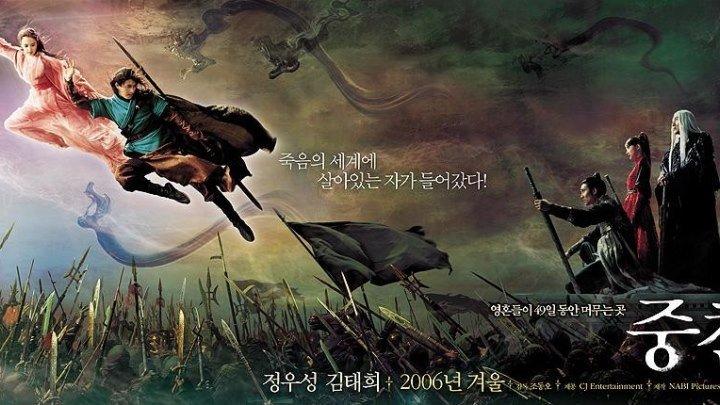 Беспокойный 2006 HD фэнтези, боевик, драма, мелодрама, приключения