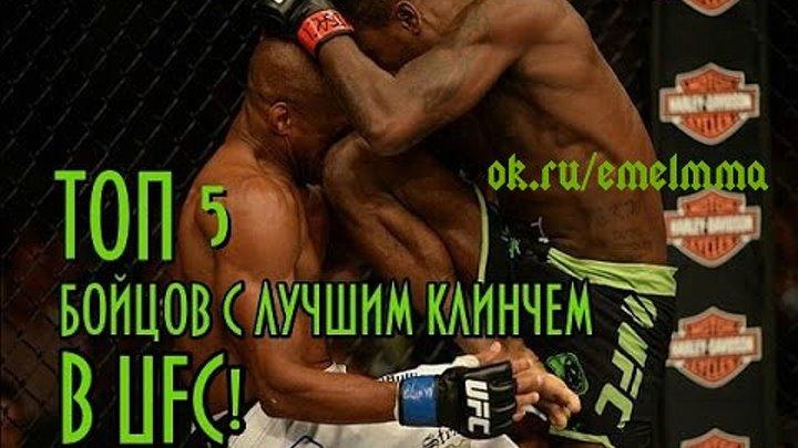 ★ ТОП 5 БОЙЦОВ С ЛУЧШИМ КЛИНЧЕМ В UFC ★
