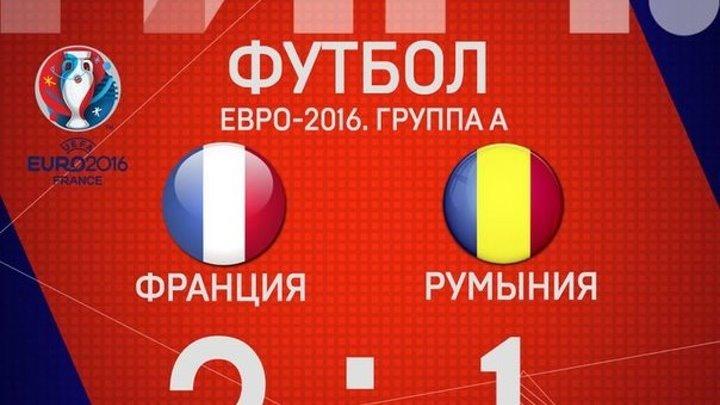 Обзор матча ЧЕ 2016 Группа А Франция 2 1 Румыния