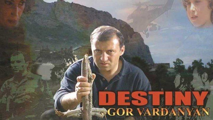 Ճակատագիր / Судьба / Destiny / Chakatagir - 2006. Фильмы о Карабахской войне.