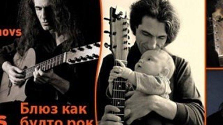 Юрий Наумов - Рок как будто блюз (фильм-концерт)