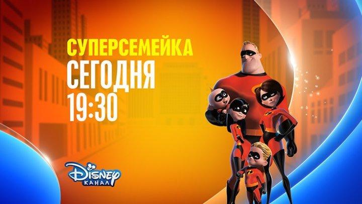 """Суперсемейка"" на Канале Disney!"