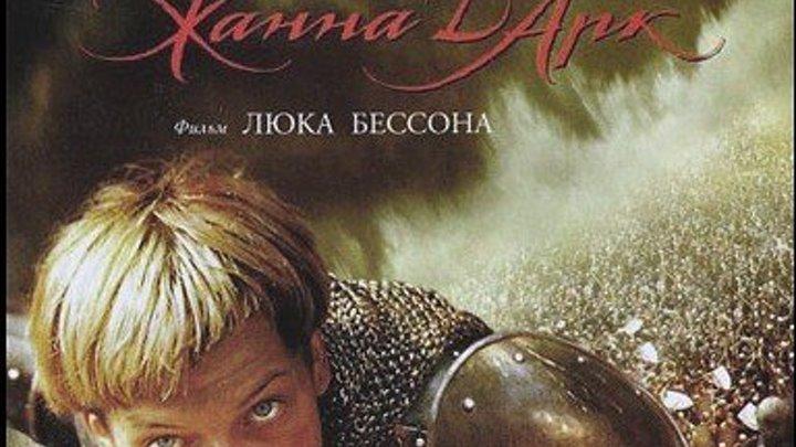 Жанна Д'Арк 1999 Канал Люк Бессон