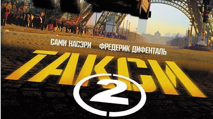 Такси (2) 2000 Канал Люк Бессон