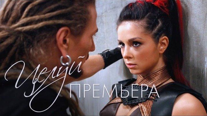 ➷ ❤ ➹Нюша – Целуй (Премьера клипа 2016)➷ ❤ ➹