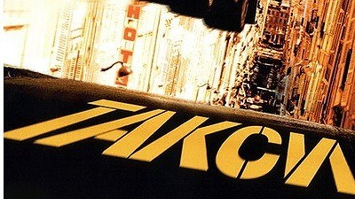 Такси 1998 Канал Люк Бессон
