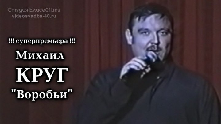 Михаил Круг - Воробьи / Калуга 1997