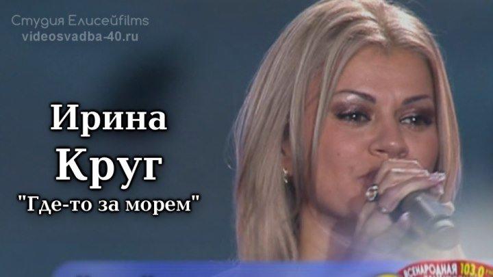 Ирина Круг - Где-то за морем / 2010