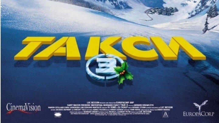 Такси (3) 2003 Канал Люк Бессон