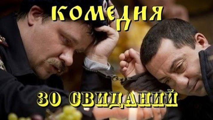 30 свиданий 16+ (Россия 2015) Мелодрама ,Комедия ツ