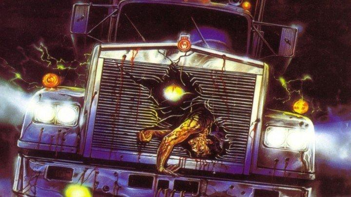 Максимальное ускорение (1986) ужасы, фантастика, боевик, триллер, комедия,