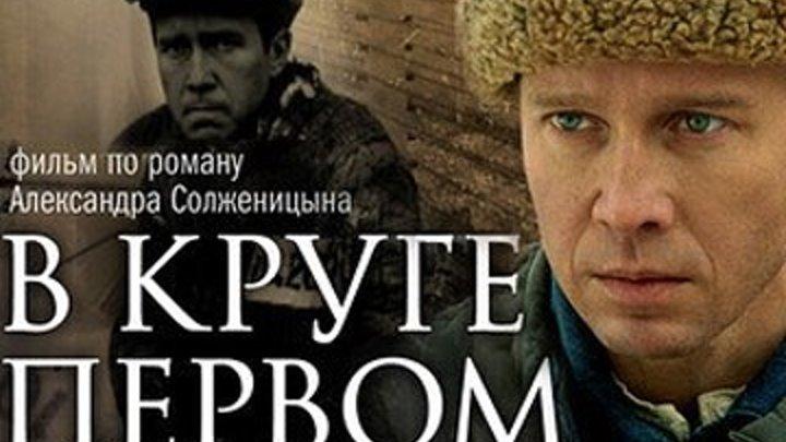 В круге первом - 8 из 10 серий (Драма,История) 2006 г Россия