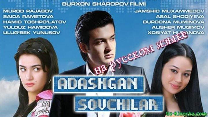 Adashgan sovchilar (o'zbek film)