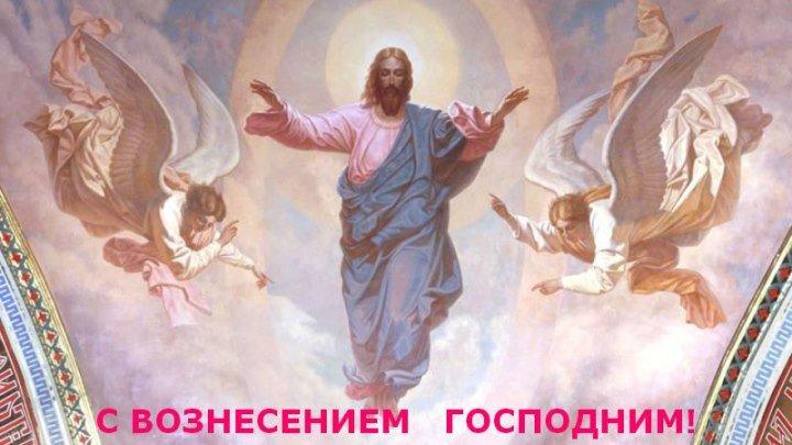 """ВОЗНЕСЕНИЕ ГОСПОДНЕ. Передача """"Закон Божий"""". Это важно знать!"""