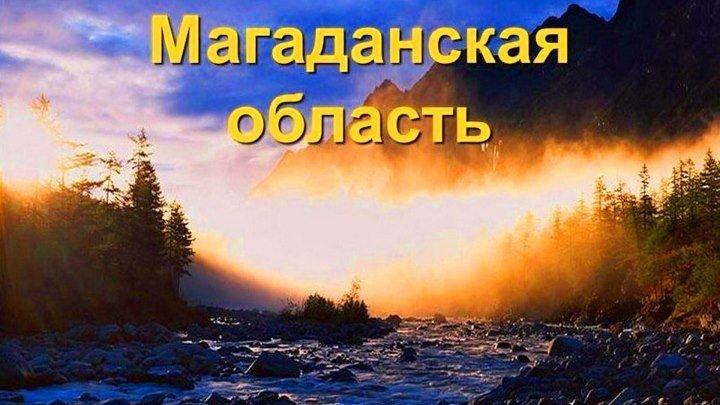 ♫ «Есть на земле рай, это наш Колымский край!»